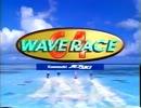 N64 ウェーブレース64 プロモーションビデオ