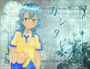 【狩屋マサキ】カ.ン.タ.レ.ラ【イナゴピ