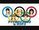 【第9回MMD杯予選】アイドルオリンピック in ロンドン【よんP】 thumbnail
