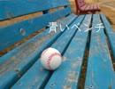 【終太】青いベンチ歌ってみた【霙】