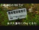 とある日の765プロ【第9弾】 米子大瀑布にいってきた thumbnail