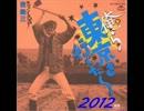 【IKZO公式MAD素材】俺ら東京さ行ぐだ2012(ピコピコ音入り)