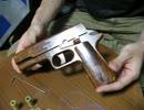 ガバメントっぽいゴム銃の装填方法