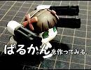 トレードマークは頭のバルカン【春香似'12】