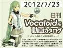 【日刊VOCALOID系動画カタログ】オリジナル曲&PVほぼ全部 2012年7月23日