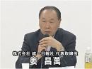 【拉致問題アワー】日本が「対韓工作基地」となったとき[桜H24/7/25]