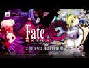 PSP『フェイト/エクストラ CCC』プロモーションムービー