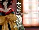 【歌ってみた】吉原ラメント【ざいざい】
