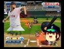 【ゆっくり実況】メジャーリーグでレジェンドpart3【パワメジャ2009】