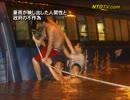 【新唐人】豪雨が映し出した人間性と政府の不作為