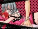 【ニコカラ】ロミオとシンデレラ【うるおぼえ】