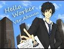 【あふう】Hello, Worker【歌ってみた】