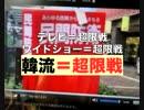 在特会福岡支部>反原発は朝鮮進駐軍らしい?!