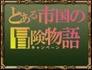 【SW2.0】バルナッド・キャンペーン10-1【卓M@s】