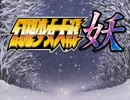 【MAD】幻想少女大戦妖~Rocks RISING FORCE