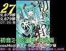 週刊オリコンコミックランキング+α【12年7