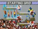 F1 2012 第11戦 ハンガリーGP グリッド紹介
