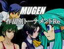 【MUGEN】作品別トーナメントRe part25
