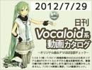 【日刊VOCALOID系動画カタログ】オリジナル曲&PVほぼ全部 2012年7月29日