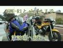 【YZF-R1】 長野・諏訪湖へ行こう(嘘) その1 【バリオス】