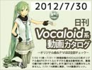 【日刊VOCALOID系動画カタログ】オリジナル曲&PVほぼ全部 2012年7月30日