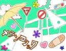 【冬音サナ・穂歌ソラ】メランコリック【