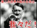 【HoI2】第二次世界大戦の主役は我々だ!part14【ゆっくり実況】