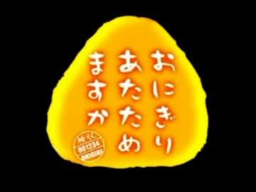 作業用bgm おにぎりあたためますかbgm集1 By Hirobiro 音楽 動画