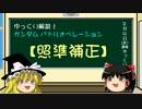【ゆっくり解説】ガンダムバトルオペレーション 「照準補正に...