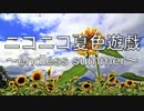【原曲繋ぎ】ニコニコ夏色遊戯〜endless summer〜【メドレー】