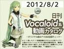 【日刊VOCALOID系動画カタログ】オリジナル曲&PVほぼ全部 2012年8月2日