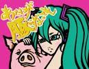 【気づいて!】あたしが豚になっても 歌ってみた【えいちぴよこ】 thumbnail