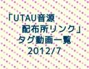 「UTAU音源配布所リンク」タグ動画一覧 2012/7