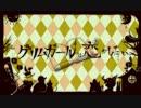 【オリジナル曲&PV】グリムガールは恋がしたい【重音テト】