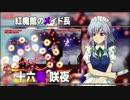 東方二次創作ゲーム「舞華蒼魔鏡」-C82完