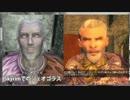 【Skyrim】シェオゴラス今昔物語(「なん