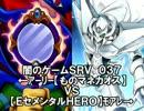 【遊戯王】駿河のどこかで闇のゲームしてみたSRV 037 thumbnail