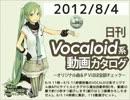 【日刊VOCALOID系動画カタログ】オリジナル曲&PVほぼ全部 2012年8月4日