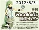 【日刊VOCALOID系動画カタログ】オリジナル曲&PVほぼ全部 2012年8月3日