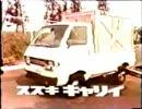 スズキキャリイCM 1972年
