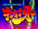 格闘ゲーム・ラスボス集(後編⑧)