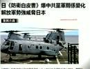 【新唐人】米シンクタンク専門家 日本防衛