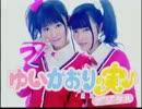 ゆいかおりの実♪デジタル[30分版] #32(2012.08.06)