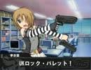 【ロックな】多田李衣菜はくじけない!_5話【必殺技】