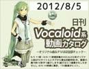 【日刊VOCALOID系動画カタログ】オリジナル曲&PVほぼ全部 2012年8月5日