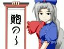 【東方落語風】鮑のし【stage3】