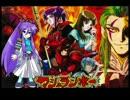 【がくぽPOWER】Power Play/マシュランボーOP曲