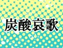 【初音ミク】炭酸哀歌【ビーカーP】