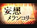 『妄想メランコリー』を歌ってみた【ヲタみんver.】