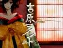 【繋がる】吉原ラメント【6人リレー】